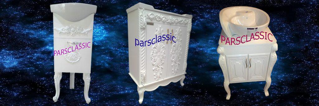 کابینت روشویی کلاسیک چوب
